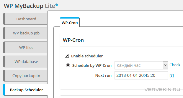 WP MyBackup - расписание бэкапов
