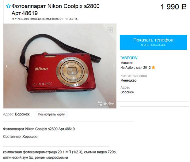 Купить фотоаппарат Никон на Авито: пример объявления №1