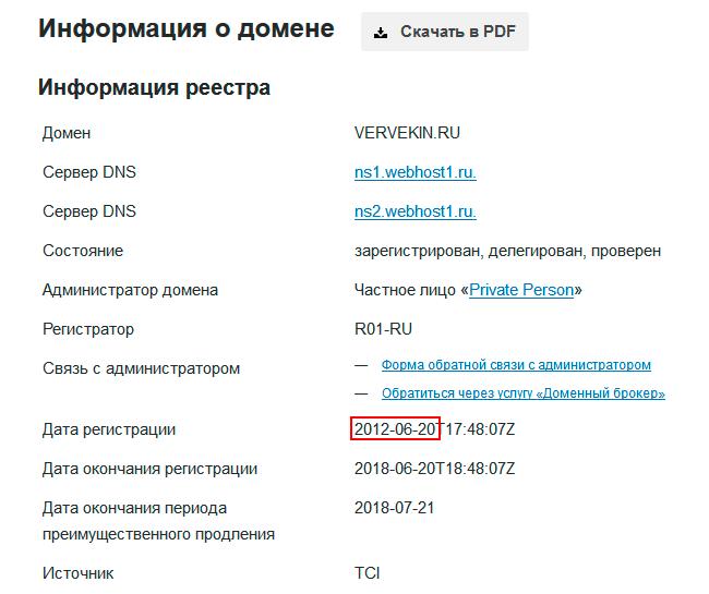 Узнать дату создания сайта онлайн на REG-RU