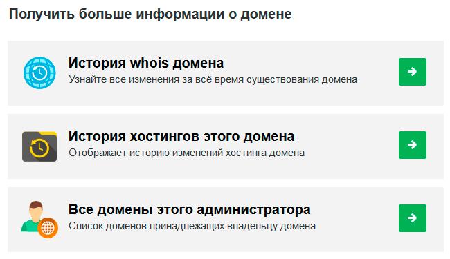 Дополнительные сведения о домене на сервисе REG-RU