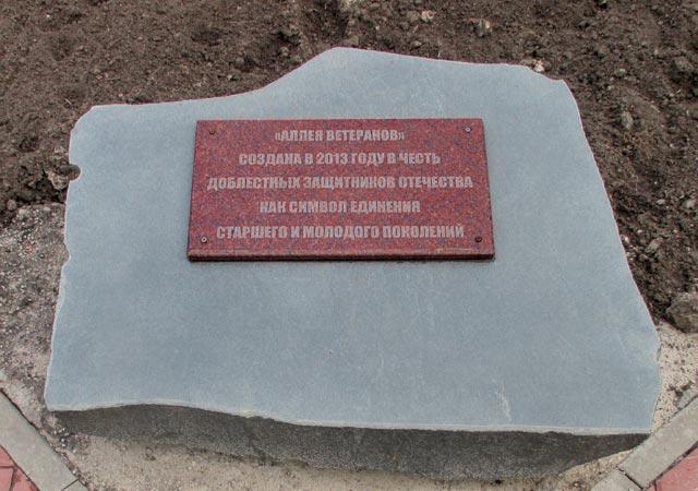 Парк Патриотов: Аллея Ветеранов, закладной камень