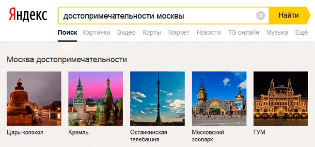 Яндекс приватизирует выдачу по туристическим достопримечательностям