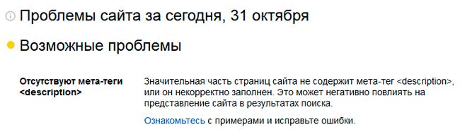 Яндекс.Вебмастер: проблемы на сайте