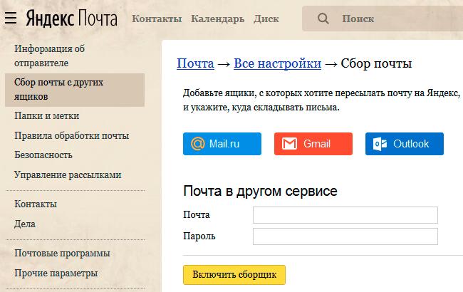 Сборщик почты в интерфейсе Яндекс-майл