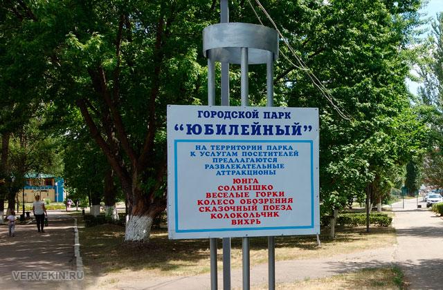 """Парк """"Юбилейный"""" (Россошь): аттракционы (стенд)"""