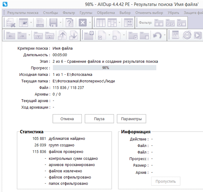 поиск дубликатов файлов на компьютере бесплатно