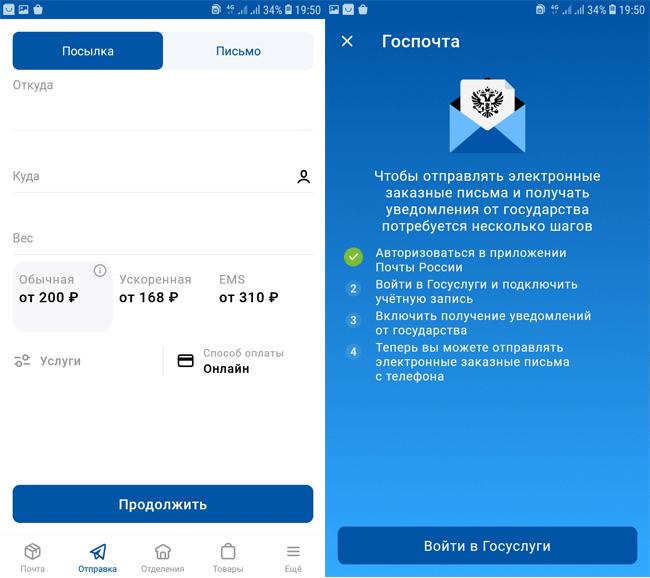 """""""Почта России"""": мобильное приложение, доставка посылок и писем"""