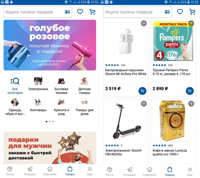 Мобильное приложение Почта России на андроид